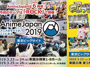 『AnimeJapan 2019』開催決定!6回目の開催となる今回のテーマは「ROCK」。過去最大の出展エリアでブース&出展社大募集
