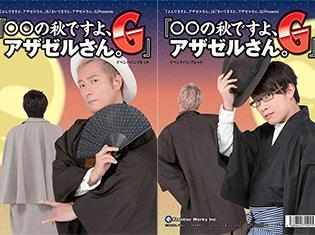 小野坂昌也さんと豊永利行さんら声優陣出演のイベント「〇〇の秋ですよ、アザゼルさん。G」当日販売のイベントグッズ情報を直前大公開!