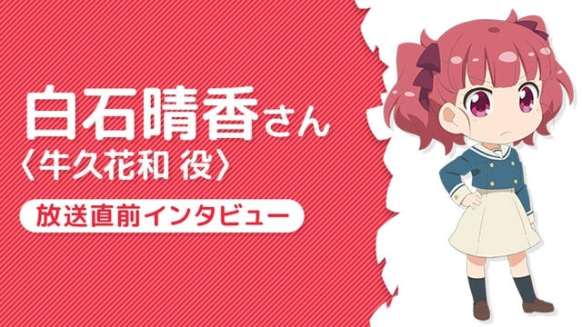 秋アニメ『アニマエール!』声優インタビュー:牛久花和役・白石晴香さん編