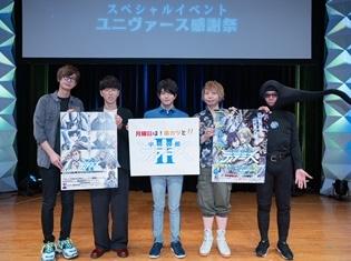 石川界人さん、櫻井孝宏さん、諏訪部順一さんらが登壇したTVアニメ『宇宙戦艦ティラミスII(ツヴァイ)』先行上映イベントをレポート