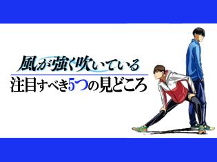 箱根駅伝にスポットを当てたTVアニメ『風が強く吹いている』の気になる5つの見どころ