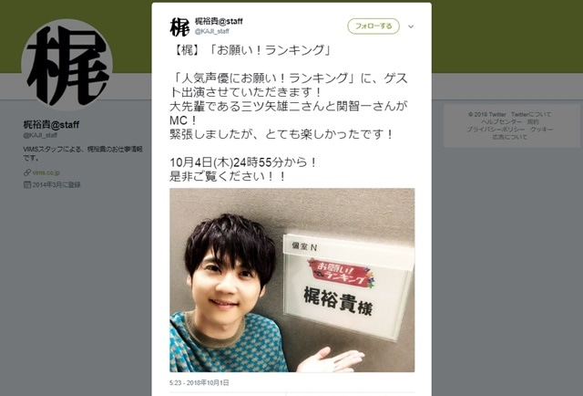 梶裕貴が10月4日放送『お願い!ランキング』にゲスト出演