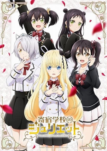 秋アニメ『寄宿学校のジュリエット』声優・喜多村英梨のカウントダウンボイスをが公開中