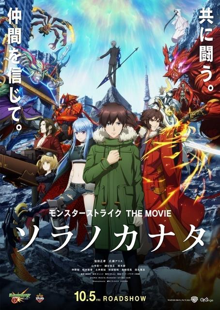 『モンスト』劇場版、アニメ好きから見た注目ポイントは?