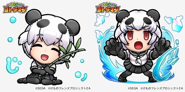 ▲(左)★5 ジャイアントパンダ(進化前) ★5 ジャイアントパンダ(進化後)