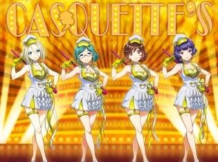 『Tokyo 7th シスターズ』新ユニットCASQUETTE'S(キャスケッツ)は魅惑の淑女たち|デビューシングル「SHOW TIME」をレビュー