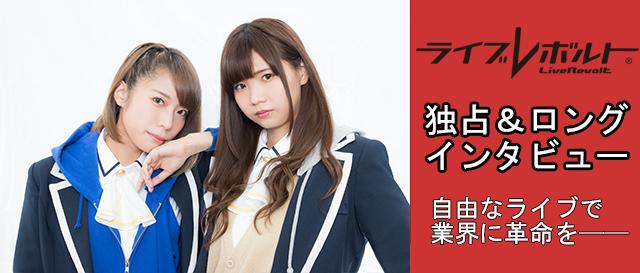 『ライブレボルト』道井悠×あおきまお×瀬島ハルキ×木皿陽平インタビュー