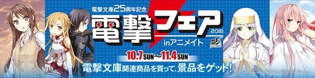 電撃文庫25周年記念!秋アニメ作品などの注目グッズが登場