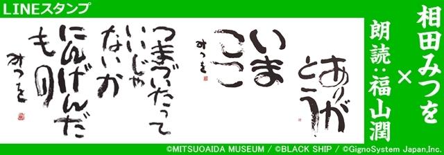 福山潤が相田みつをの名書を朗読する、LINE公式スタンプ配信スタート