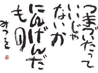人気声優・福山潤さんが、書家・相田みつを氏の名書を朗読! LINE公式スタンプ『相田みつを×朗読:福山潤』配信スタート