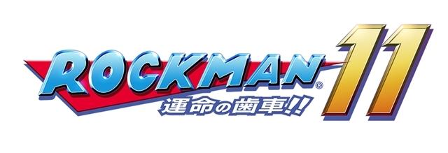 『ロックマン』25周年アルバムに声優界から岸尾だいすけさん、森田成一さんが参加!-3