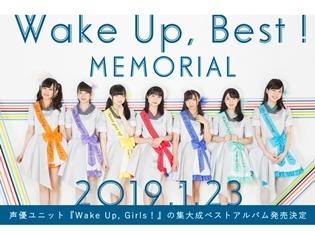 声優ユニット『Wake Up, Girls!』の集大成ベストアルバムが2019年1月23日発売決定!描き下ろしの新曲4曲も収録