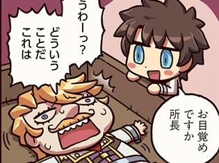 『ますますマンガで分かる!Fate/Grand Order』第62話「許諾済み」更新! 新所長は、拘束された状態で目覚めた!?