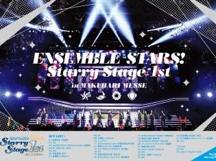 『あんさんぶるスターズ!』Starry Stage 1st 〜in 幕張メッセ〜のBlu-ray・DVDが本日発売!