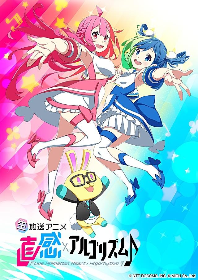 秋アニメ『生放送アニメ 直感xアルゴリズム♪』2ndシーズンが2018年10月8日(月)スタート! 視聴者の反応を、生放送アニメの映像やストーリーに反映!