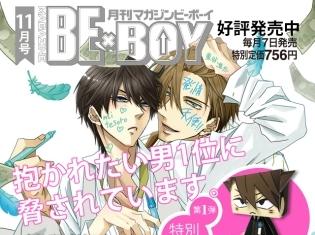 『抱かれたい男1位に脅されています。』が表紙「マガジンビーボーイ11月号」が10月6日(土)発売!  本日24時より #だかいちアニメ TV放送開始!