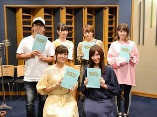 『うちのメイドがウザすぎる!』白石晴香さん・沼倉愛美さんら出演声優6名の集合写真&コメント公開! 声優陣のカウントダウンコメントも公開決定