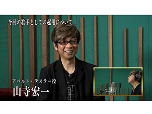 『宇宙戦艦ヤマト 2202 愛の戦士たち』第六章「回生篇」のエンディング主題歌が山寺宏一さんの「大いなる和」に決定! 最新PVも公開!