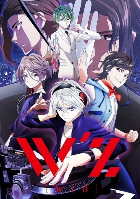 新作TVアニメ『W'z《ウィズ》』が2019年1月放送開始