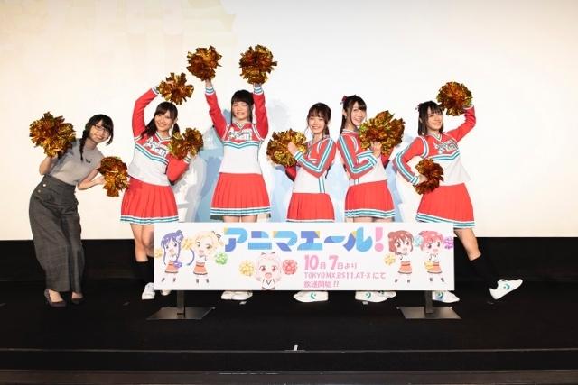 秋アニメ『アニマエール!』先行上映会レポート