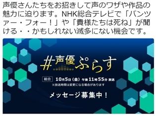 福山潤さん・渕上舞さんら人気声優4名が、10月5日放送『#声優ぷらす』(NHK総合)に登場! 声の魅力満載の73分生放送