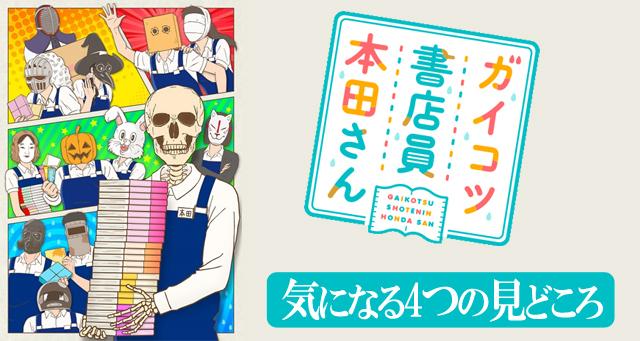 TVアニメ『ガイコツ書店員 本田さん』の気になる4つの見どころ