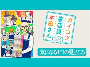 書店員のリアルな姿に共感&笑えるTVアニメ『ガイコツ書店員 本田さん』の気になる4つの見どころ