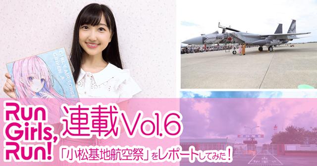 RGR!森嶋優花が「小松基地航空祭」をレポートしてみた!【連載】