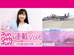 Run Girls, Run!森嶋優花が「小松基地航空祭」『ガーリー・エアフォース』トークイベントをレポートしてみた!【連載Vol.6】
