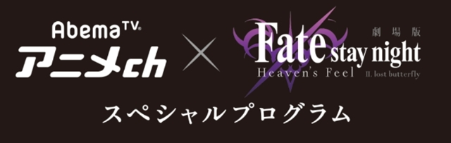 Aimerさんがニューヨークで開催された「Fate/Stay Night [Heaven's Heel] Special Event Featuring Aimer」に出演!-2