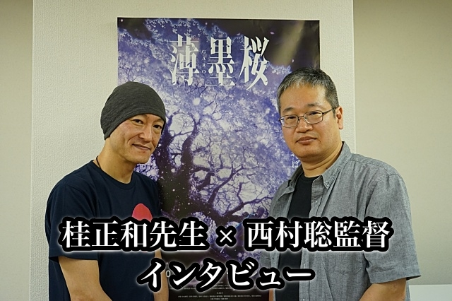 映画『薄墨桜』桂正和先生&西村聡監督インタビュー