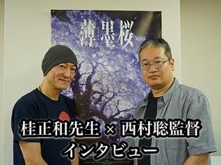映画『薄墨桜 -GARO-』キャラデザイン・桂正和先生&西村聡監督インタビュー ――これぞイメージしていた「平安牙狼」