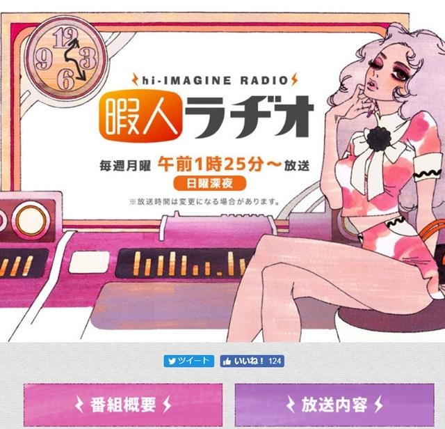 森川智之が、10/7『暇人ラヂオ~hi-IMAGINE RADIO~』に出演