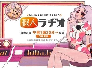 人気声優・森川智之さん、10月7日放送『暇人ラヂオ~hi-IMAGINE RADIO~』(日テレ)で、声優入門講座を開講!? 声優の業界用語を解説