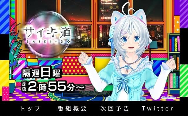 浪川大輔&吉野裕行が、10/7放送『サイキ道』に出演決定
