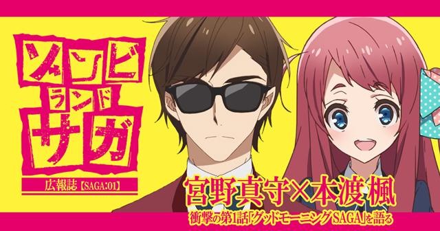 『ゾンビランドサガ FIRST FAN BOOK』2月2日発売決定!「MAPPA SHOW CASE」会場内で先行販売-1