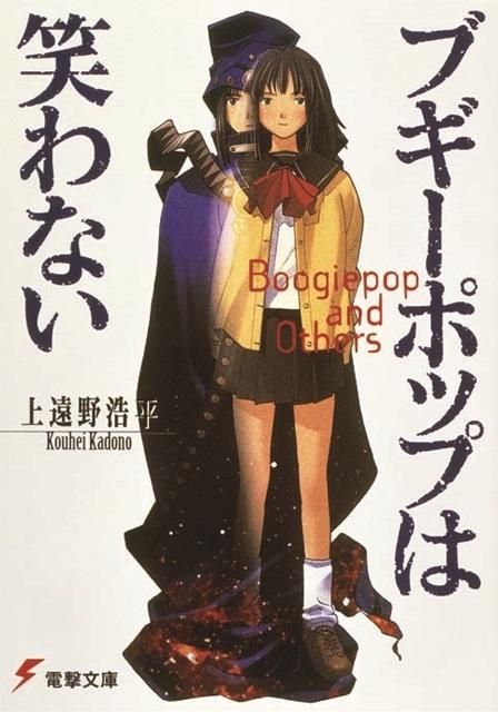 『ブギーポップは笑わない』が2018年TVアニメ化決定! 悠木碧さん&大西沙織さんが声優として参加!-6