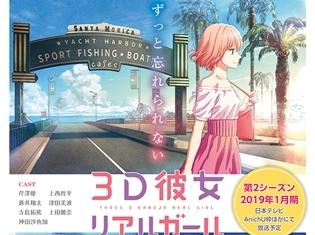 『3D彼女 リアルガール』TVアニメ第2シーズンより、ティザービジュアル解禁! 公式サイトもリニューアル