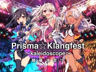 『Fate/kaleid liner プリズマ☆イリヤ』のアニバーサリーライブイベント開催決定! 門脇舞以さんをはじめ、ゲストが多数登壇予定