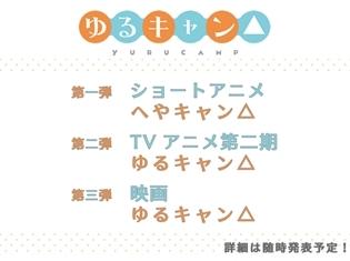 『ゆるキャン△』ショートアニメ・TVアニメシリーズ第2期・映画版が製作決定!