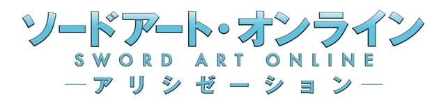 ReoNaさんが歌う『ソードアート・オンライン アリシゼーション』新EDテーマのアニメイト&ゲーマーズ購入者特典が解禁! オリジナルポストカードをプレゼント-7