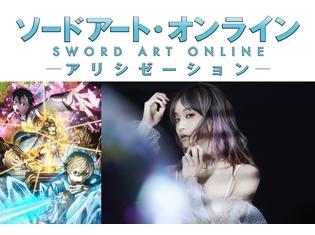 LiSAさんが歌う『ソードアート・オンライン アリシゼーション』OPテーマが12月12日発売決定! 10月8日より、単曲先行フル配信もスタート
