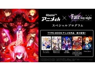 アベマTVに劇場版「Fate/stay night[HF]」チャンネルが期間限定開設!『Fate』シリーズや『空の境界』などの一挙放送を実施!