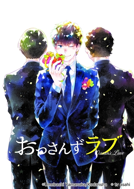 『おっさんずラブ』コミカライズが「BE・LOVE」で11月1日スタート
