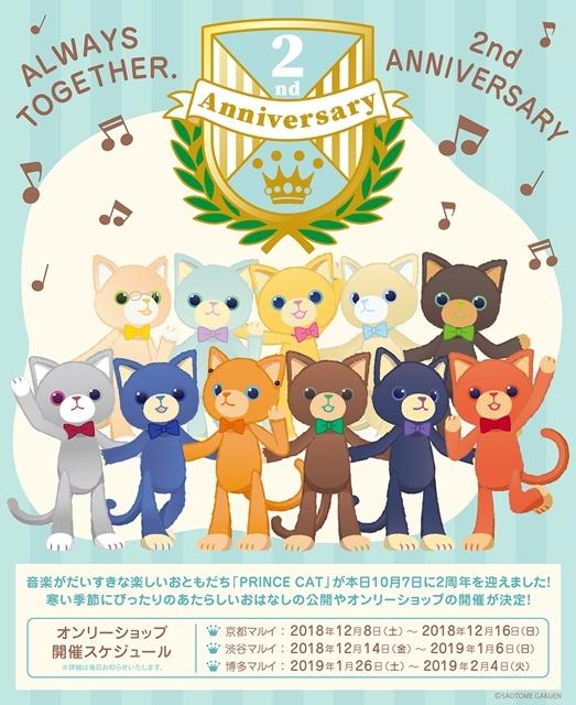 『劇場版 うたの☆プリンスさまっ♪ マジ LOVEキングダム』2019年6月14日に全国126館で上映決定! メインビジュアル&特報映像も公開-2