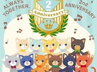 『うたの☆プリンスさまっ♪』「PRINCE CAT」が2周年! 東京・京都・福岡で初のオンリーショップを開催!