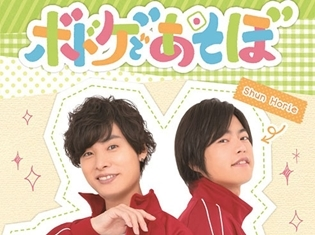 木村良平さん、小野友樹さん、花江夏樹さんがゲスト!『ボドゲであそぼ』DVD発売記念イベント詳細判明!