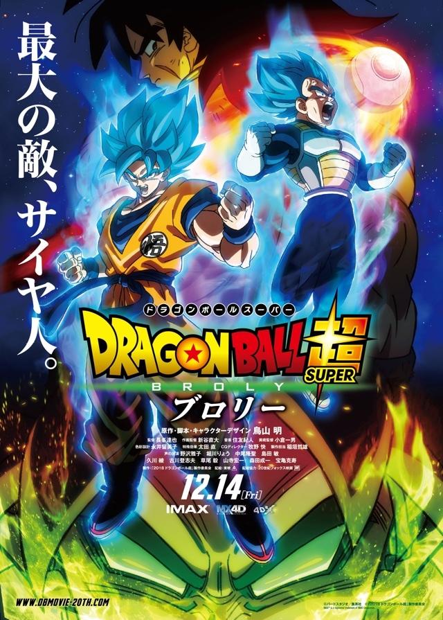 ▲映画『ドラゴンボール超 ブロリー』12月15日公開