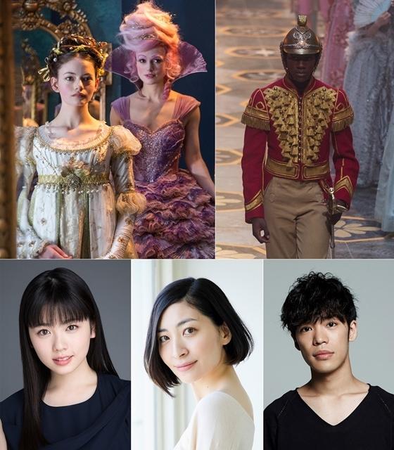 坂本真綾&小野賢章が出演『くるみ割り人形と秘密の王国』吹き替え声優陣が発表に