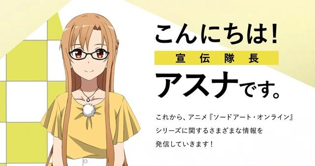 『SAO アリシゼーション』宣伝隊長アスナが作品を紹介